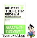 【中古】 はじめてのTOEFL ITP模試4回分 本試験さながらの模擬試験と詳細な解説を収録 / ロバート ヒルキ / アルク […