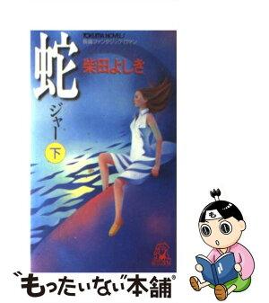 【中古】蛇(ジャー) 長篇ファンタジック・ロマン 下/柴田 よしき[新書]