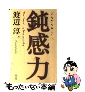 【中古】鈍感力/渡辺 淳一[新書]