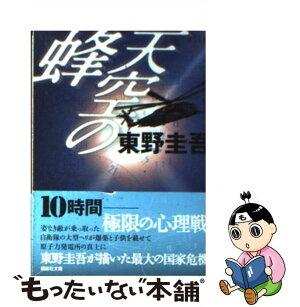 【中古】天空の蜂/東野 圭吾[文庫]