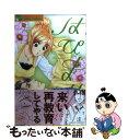 【中古】 はぴまり〜Happy Marriage!?〜 6 / 円城寺 マキ / 小学館 [コミック]【メール便送料無料】【あす楽対応】