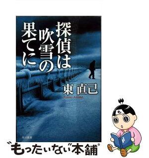 【中古】探偵は吹雪の果てに/東 直己[文庫]【あす楽対応】