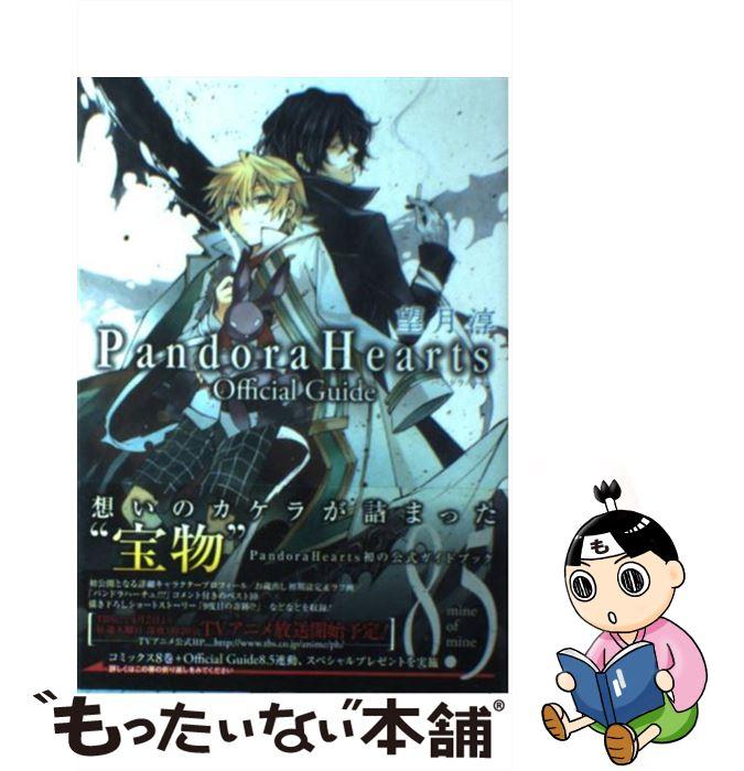 【中古】 Pandora Hearts official guide 8.5 mine o / スクウェア・エニックス / スクウェア [コミック]【メール便送料無料】【あす楽対応】