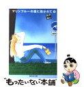 【中古】 マリンブルーの風に抱かれて 2 / 矢沢 あい / 集英社 [文庫]【メール便送料無料】