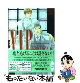 【中古】 VIP(ブイアイピー) / 高岡 ミズミ, 佐々 成美 / 講談社 [文庫]【メール便送料無料】【あす楽対応】