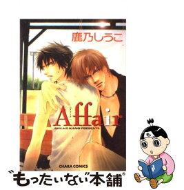 【中古】 Affair / 鹿乃 しうこ / 徳間書店 [コミック]【メール便送料無料】【あす楽対応】