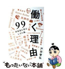 【中古】 働く理由 99の名言に学ぶシゴト論。 / 戸田 智弘 / ディスカヴァー・トゥエンティワン [単行本(ソフトカバー)]【メール便送料無料】【あす楽対応】