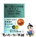 【中古】 キクタンTOEIC test score 800 聞いて覚える英単語 / 一杉 武史 / アルク [単行本]【メール便送料無料】…