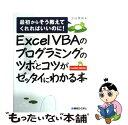 【中古】 Excel VBAのプログラミングのツボとコツがゼッタイにわかる本 最初からそう教えてくれればいいのに! Exce…