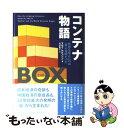 【中古】 コンテナ物語 世界を変えたのは「箱」の発明だった / マルク・レビンソン / 日経BP [単行本]【メール便送料…