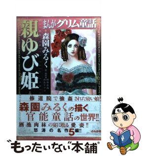 【中古】まんがグリム童話  親ゆび姫/森園 みるく[文庫]
