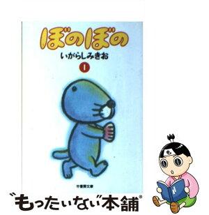 【中古】ぼのぼの  1/いがらし みきお[文庫]【あす楽対応】