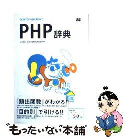 【中古】 PHP辞典 / 西沢 直木 / 翔泳社 [単行本]【メール便送料無料】【あす楽対応】