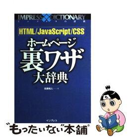 【中古】 HTML/JavaScript/CSSホームページ裏ワザ大辞典 / 佐藤 和人 / インプレス [単行本]【メール便送料無料】【あす楽対応】