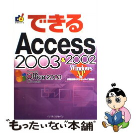 【中古】 できるAccess 2003 & 2002 Windows XP対応 / 広野 忠敏 / インプレス [単行本(ソフトカバー)]【メール便送料無料】【あす楽対応】