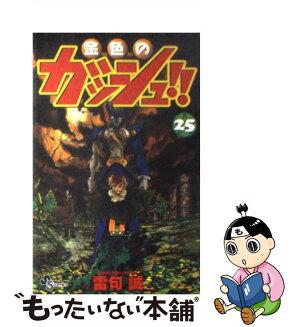 【中古】金色のガッシュ!!  25/雷句 誠[コミック]