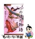【中古】 二の姫の物語 / 和泉 かねよし / 小学館 [コミック]【メール便送料無料】【あす楽対応】