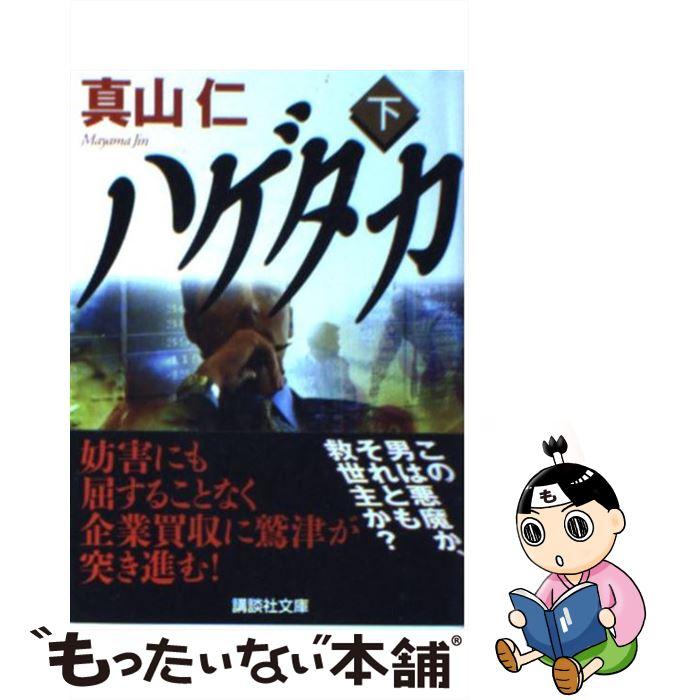 【中古】 ハゲタカ 下 / 真山 仁 / 講談社 [文庫]【メール便送料無料】