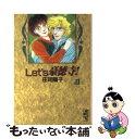 【中古】 Let's豪徳寺! 3 / 庄司 陽子 / 講談社 [文庫]【メール便送料無料】【あす楽対応】