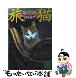 【中古】 旅猫 Meet the cats around the / 新美 敬子 / 講談社 [文庫]【メール便送料無料】【あす楽対応】