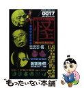【中古】 怪 vol.0017 / KADOKAWA / KADOKAWA [単行本]【メール便送料無料】【あす楽対応】
