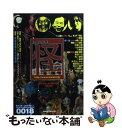 【中古】 怪 vol.0018 / KADOKAWA / KADOKAWA [ムック]【メール便送料無料】【あす楽対応】