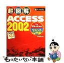 【中古】 超図解Access 2002 for Windows Office xp クエリ&応用編 / エクスメディア / エクスメディア [単行本]…