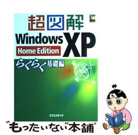 【中古】 超図解Windows XP Home Edition らくらく基礎編 / エクスメディア / エクスメディア [単行本]【メール便送料無料】【あす楽対応】