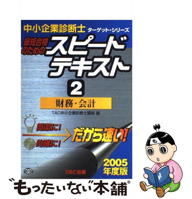 【中古】 最短合格のためのスピードテキスト 2 2005年度版 / TAC中小企業診断士講座 / TAC出版 [単行本]【メール便送料無料】【あす楽対応】
