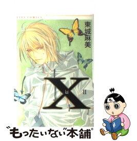 【中古】 X(kai) 2 / 東城 麻美 / ホーム社 [コミック]【メール便送料無料】【あす楽対応】