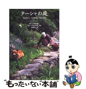 【中古】ターシャの庭/ターシャ テューダー, 食野 雅子[大型本]