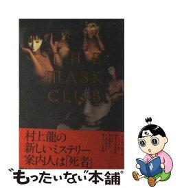 【中古】 The mask club / 村上 龍 / メディアファクトリー [単行本]【メール便送料無料】【あす楽対応】