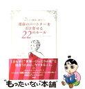 【中古】 「運命のパートナー」を引き寄せる22のルール 2人なら最高に幸せ! / Keiko / 大和出版 [単行本(ソフトカバ…