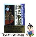 【中古】 源氏物語が面白いほどわかる本 日本が誇るラブロマンがマンガより楽しく読める / 出口 汪 / 中経出版 [単行…