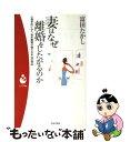 【中古】 妻はなぜ離婚をしたがるのか 心理学的にみた、熟年離婚が増える本当の理由 / 富田 たかし / 日本文芸社 [新…