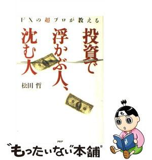 【中古】投資で浮かぶ人、沈む人 FXの超プロが教える/松田 哲[単行本(ソフトカバー)]