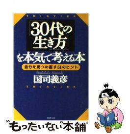 【中古】 「30代の生き方」を本気で考える本 自分を見つめ直す51のヒント / 国司 義彦 / PHP研究所 [文庫]【メール便送料無料】【あす楽対応】