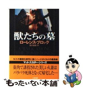 【中古】獣たちの墓/ローレンス ブロック, 田口 俊樹[文庫]