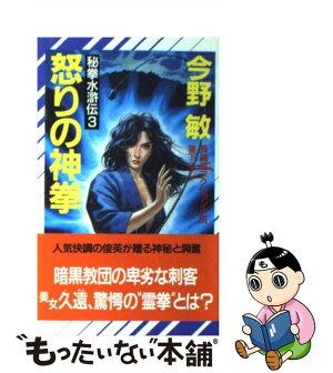 【中古】怒りの神拳 秘拳水滸伝3/今野 敏[新書]