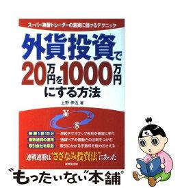 【中古】 外貨投資で20万円を1000万円にする方法 / 上野 伸五 / 成美堂出版 [単行本]【メール便送料無料】【あす楽対応】