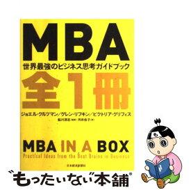 【中古】 MBA全1冊 世界最強のビジネス思考ガイドブック / ジョエル・クルツマン / 日本経済新聞社 [単行本]【メール便送料無料】【あす楽対応】