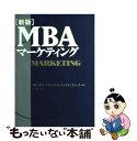 【中古】 MBAマーケティング 新版 / グロービス・マネジメント・インスティテュート / ダイヤモンド社 [単行本]【メー…