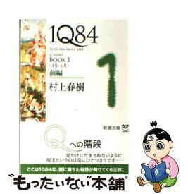【中古】 1Q84 BOOK 1(4月ー6月) 前 / 村上 春樹 / 新潮社 [ペーパーバック]【メール便送料無料】【あす楽対応】