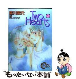 【中古】 Two hearts 1 / 宮川 匡代 / 集英社 [コミック]【メール便送料無料】【あす楽対応】