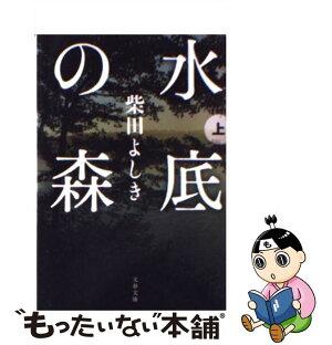 【中古】水底の森  上/柴田 よしき[文庫]