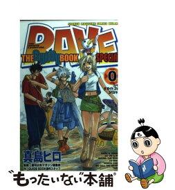 【中古】 RAVE 0 The guide book special / 真島 ヒロ / 講談社 [コミック]【メール便送料無料】【あす楽対応】