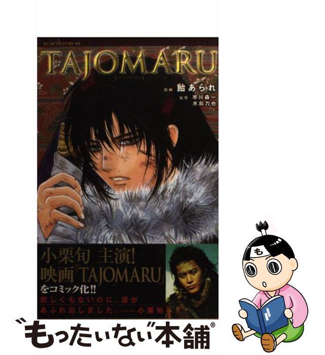 【中古】 Tajomaru / 飴 あられ / 講談社 [コミック]【メール便送料無料】【あす楽対応】