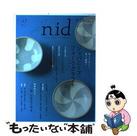 【中古】 Nid ニッポンのイイトコドリを楽しもう。 vol.13 / エフジー武蔵 / エフジー武蔵 [ムック]【メール便送料無料】【あす楽対応】