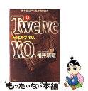 【中古】 Twelve Y.O. / 福井 晴敏 / 講談社 [単行本]【メール便送料無料】【あす楽対応】