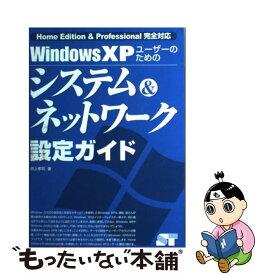 【中古】 Windows XPユーザーのためのシステム&ネットワーク設定ガイド Home Edition & Professi / / [単行本]【メール便送料無料】【あす楽対応】